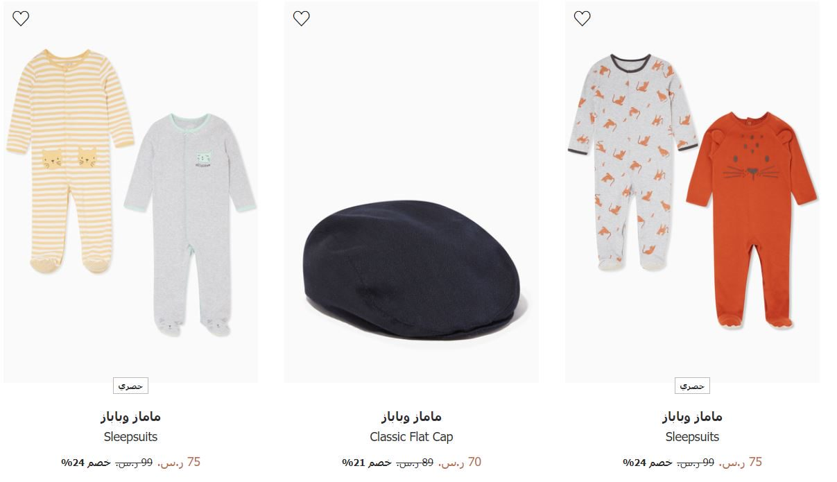 خصومات اوناس ملابس اطفال